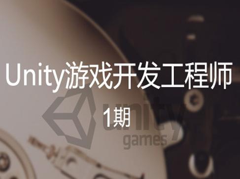 Unity游戏开发培训班同步视频(只针对培训班学员)