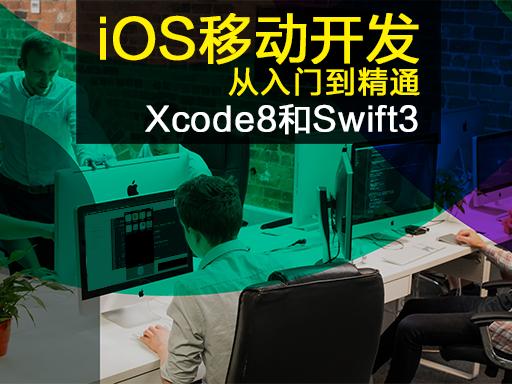 iOS开发从入门到精通[Swift3和Xcode8] 精装版视频课程