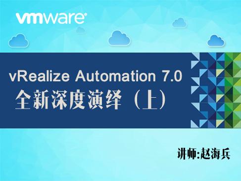 vRealize Automation 7.0全新深度演绎-云平台IT服务自动化视频课程(上)(入门+架构规划)