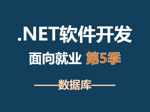 .NET软件开发全系列-SQL Server数据库实战视频课程(数据查询+触发器+SQL编程)