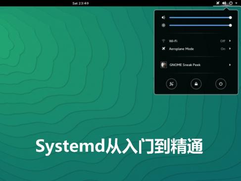 Systemd从入门到精通视频课程(mount+timer类型+service文件)