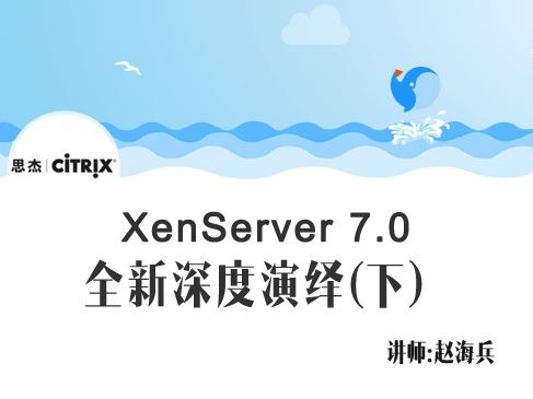 Citrix XenServer 7.0 全新深度演绎视频课程(下)之XenServer全面管理+VM全面管理
