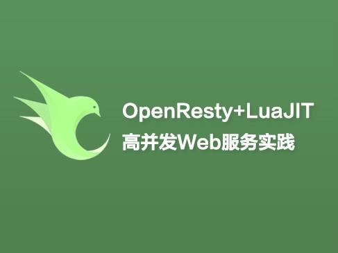 OpenResty(Nginx)+LuaJIT(Lua)高并发web服务实践视频教程