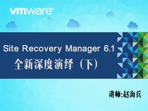 VMware Site Recovery Manager 6.1 全新深度演绎之虚拟化平台站点容灾视频课程(下)
