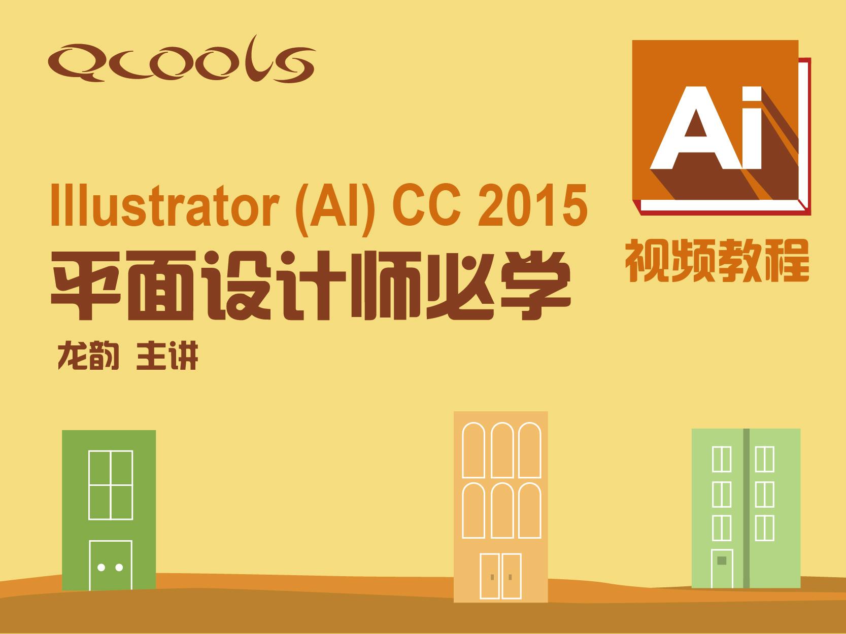 Illustrator CC 2015(AI)从入门到精通视频教程【第3章】
