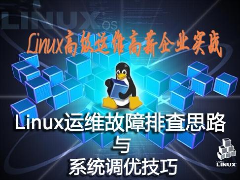 Linux运维故障排查思路与系统调优技巧视频课程