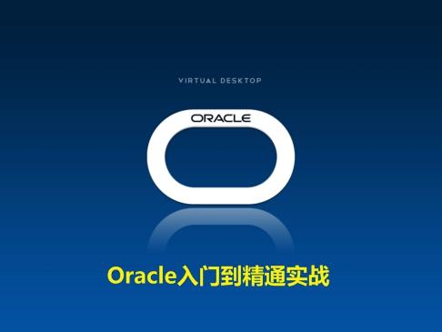 Oracle入门到精通实战视频课程(基本管理+查询语句+pl/sql)