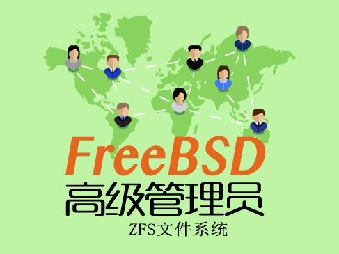 FreeBSD高级管理员8-ZFS文件系统管理