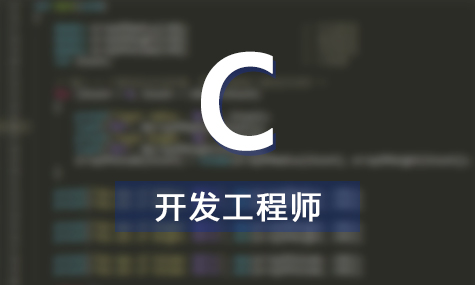C语言开发工程师职业学习路线图