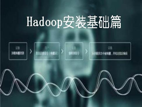 Hadoop大数据视频课程基础篇
