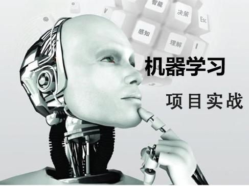 机器学习项目实战视频课程