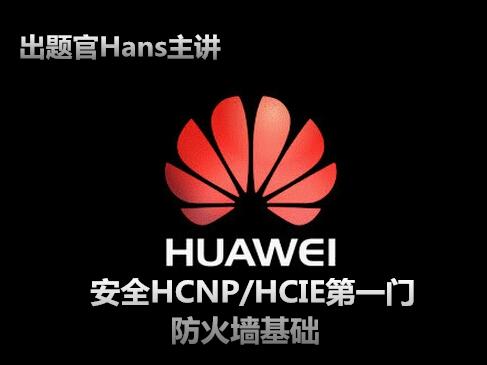 HCIE v2.0考题出题官Hans华为安全HCNPv2.0/HCIEv1.5视频课程第一门