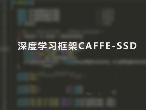 深度学习框架CAFFE-SSD single shot multibox detector 专栏视频课程