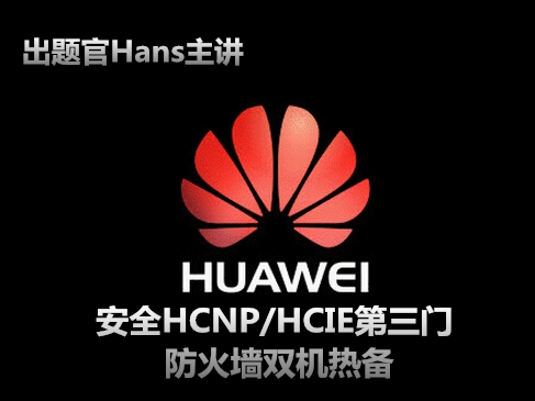 HCIE v2.0考题出题官Hans华为安全HCNPv2.0/HCIEv1.5视频课程第三门