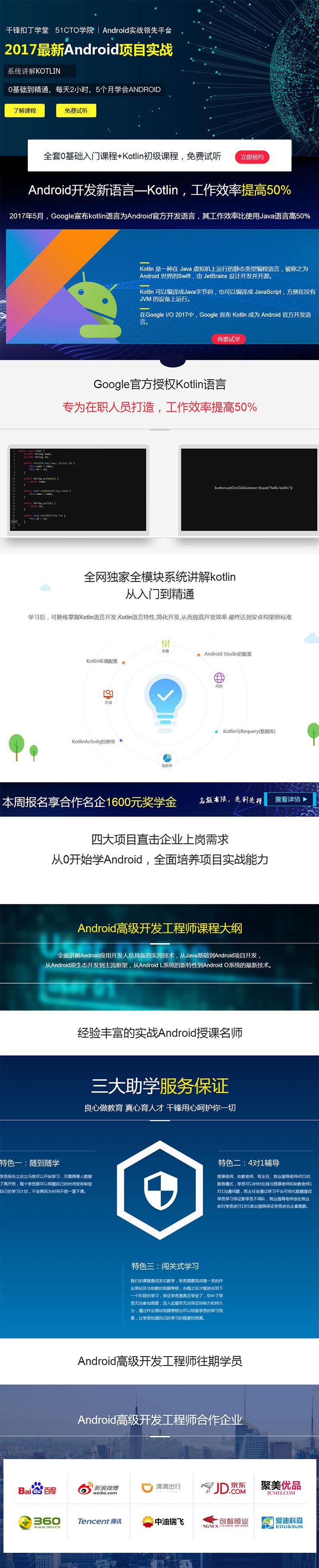 51CTO学院--android微职位高端培训--android高级开发工程师-51CTO学院-专业.jpg
