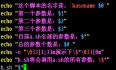 Shell 编程基础(二)