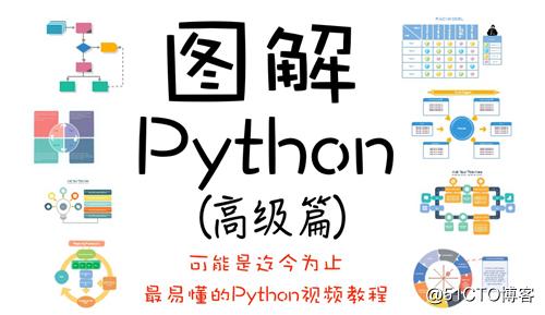 Python高级_副本.png