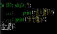 Python 学习问题总结