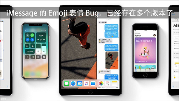 iMessage的Emoji表情Bug,已经存在多个版本了