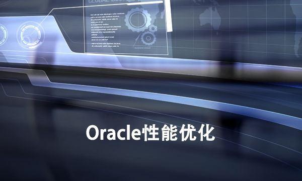 Oracle性能优化之SQL优化【上】