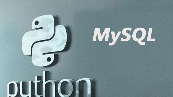 Python操作MySQL存储,这些你都会了吗?