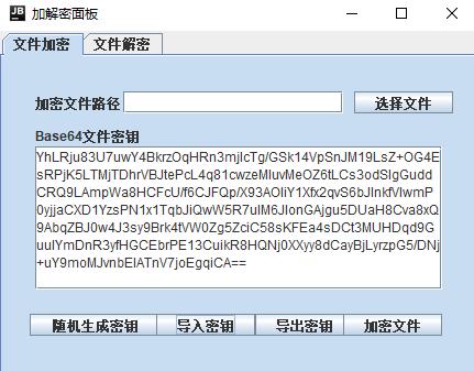 Android外部文件加解密及应用实践