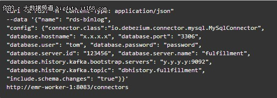Kafka Connect如何实现同步RDS binlog数据