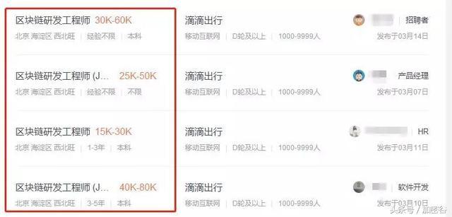 "ofo离职潮风波,""滴滴""笑了!月薪50K的区块链工程师,了解一下"