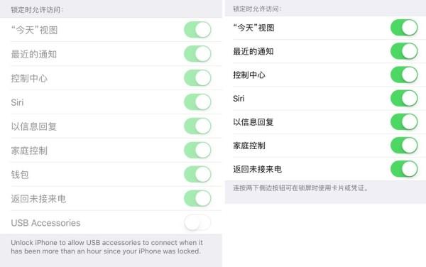 左 iOS 12 ,右 iOS 11