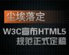 HTML5标准的编制者万维网联盟(W3C)和网页超文本技术工作小组 (WHATWG)于今年7月23日正式分家,将编制各
