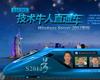 51CTO技术牛人直通车――Windows Server 2012专列(第三期)