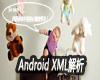Android开发指南:XML解析全攻略