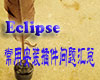 Eclipse常用插件安装问题汇总