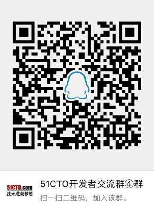 51CTO开发者交流群④群 627843829