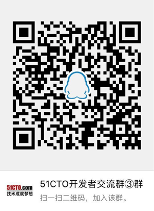 51CTO开发者交流群③群 542270018