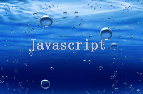 JavaScript浮点数陷阱及解法