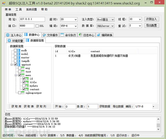 国产SQL注入漏洞测试工具——SSQLInjection