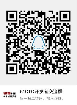 51CTO开发者QQ交流群 370892523