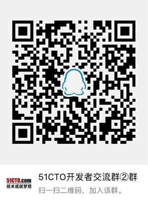 51CTO开发者交流群②群 312724475