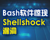 Bash惊现Shellshock漏洞 威胁堪比心脏出血