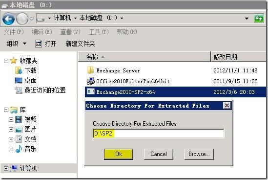 Exchange Server 2010 SP2 高可用性(一)---部署CAS/HUB服务器-小秋的学习