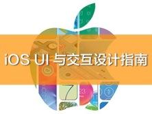 iOS UI与交互设计指南视频课程