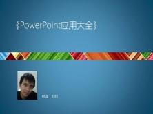 PowerPoint应用大全精讲视频课程