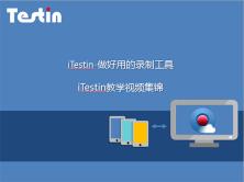 iTestin云测试工具教学集锦视频课程