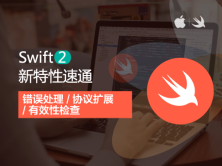 iOS8-Swift 2.0新特性速通实战视频课程【首发】