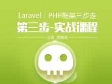 【Laravel:最好用的PHP框架】第三季