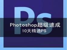 Photoshop(图层、蒙版、通道、调整)超级速成视频课程