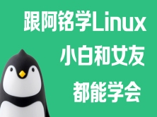 Linux运维入门视频课程