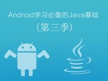 Android学习必备的Java基础精讲视频课程(第三季)