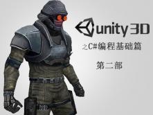 "Unity编程之C#编程""基础篇""(第2部)"
